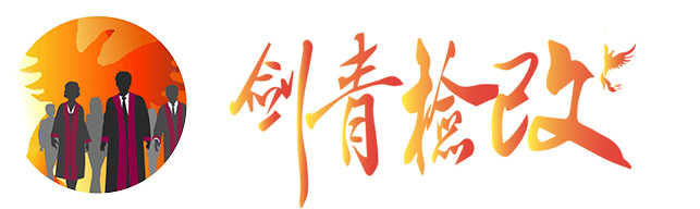 檢改logo-03