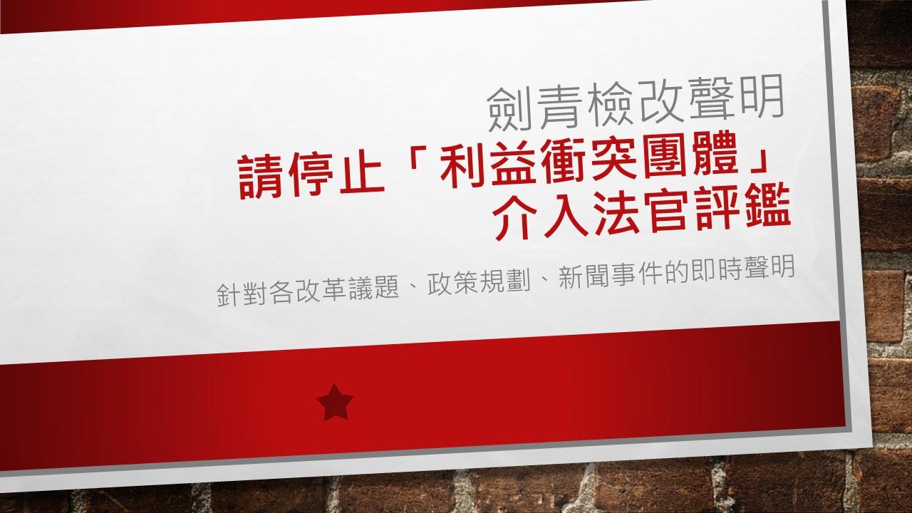 劍青檢改聲明 請停止「利益衝突團體」介入法官評鑑