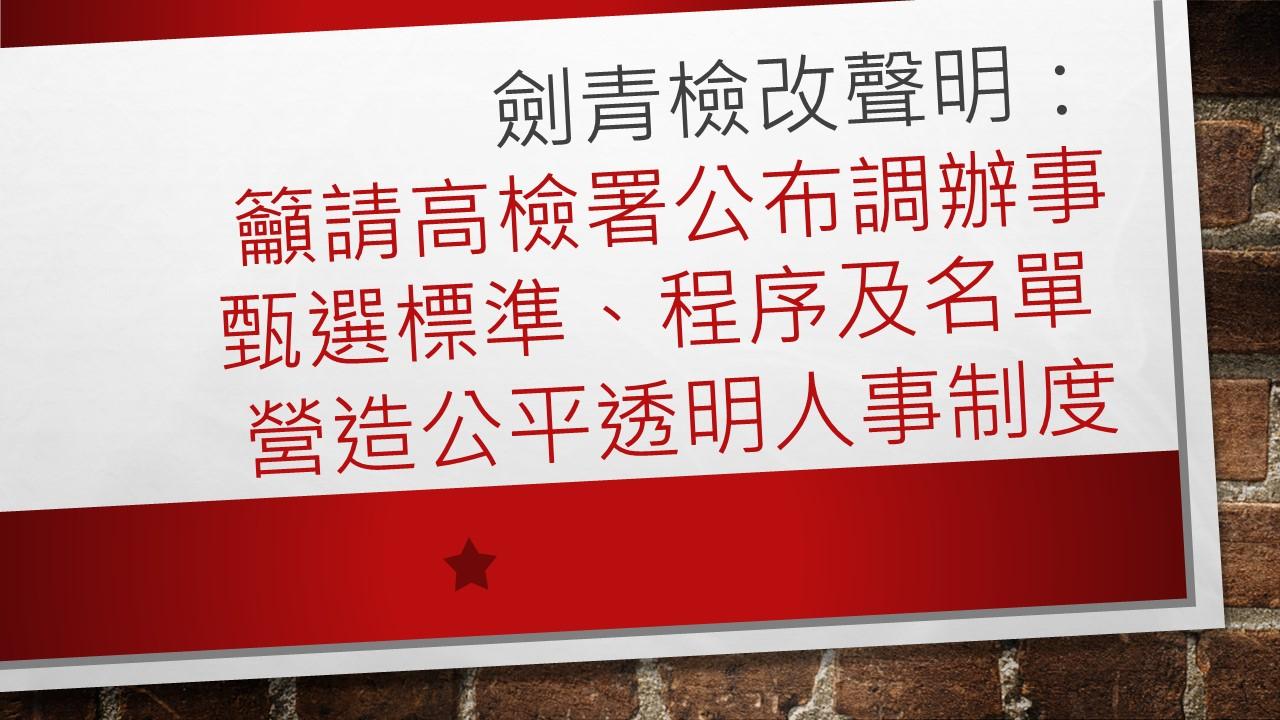劍青檢改聲明: