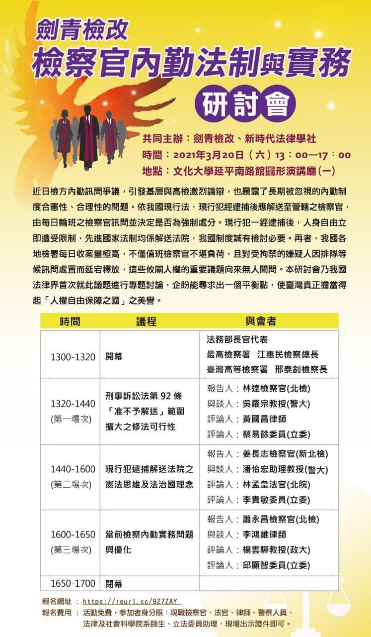 內勤法制與實務 研討會海報 新版